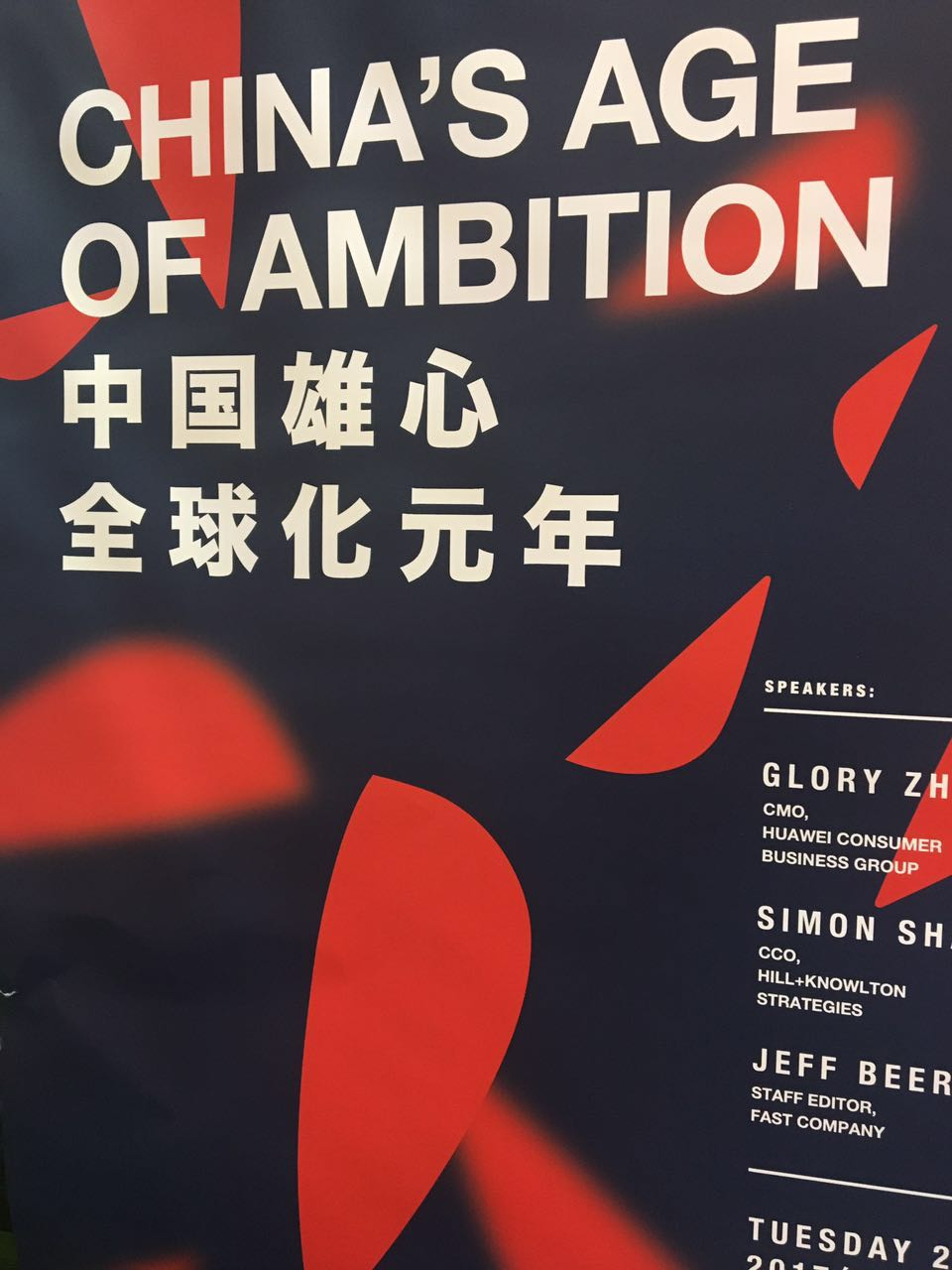 Age_of_ambition_.pic