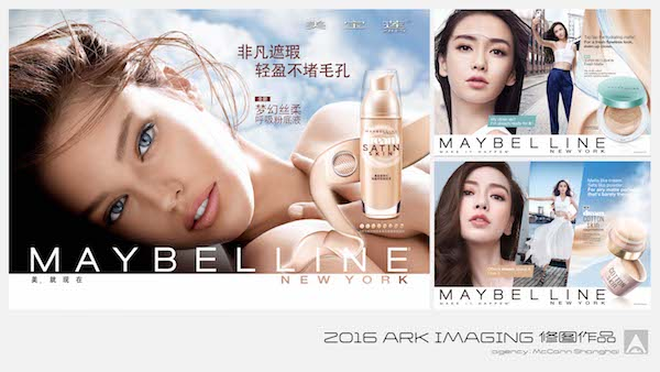 ark-imaging-maybelline