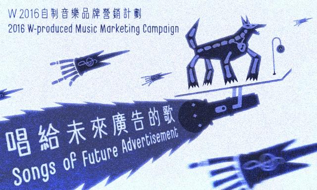 W 2016自制音乐品牌营销计划