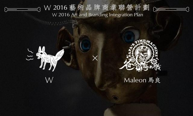 W 2016艺术品牌商业联营计划-W×马良